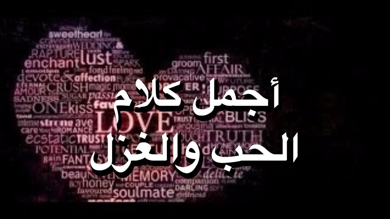 صورة اجمل كلمات الغزل , احلي كلام في الحب