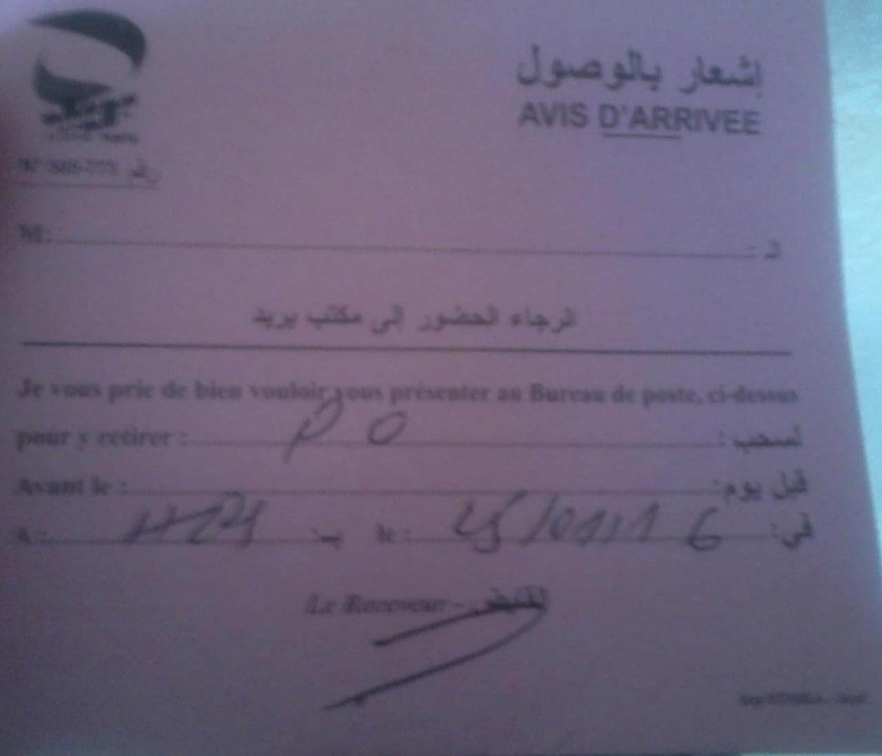 صورة اشعار بالوصول بريد الجزائر , نماذج ايصالات بريد الجزائر