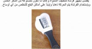 صورة طريقة تنظيف الحذاء الشامواه , اخيرا حل تنظيف الجزم الشمواه