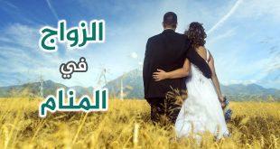 صورة حلمت ان اخي تزوج , تفسير زواج الاخ في المنام