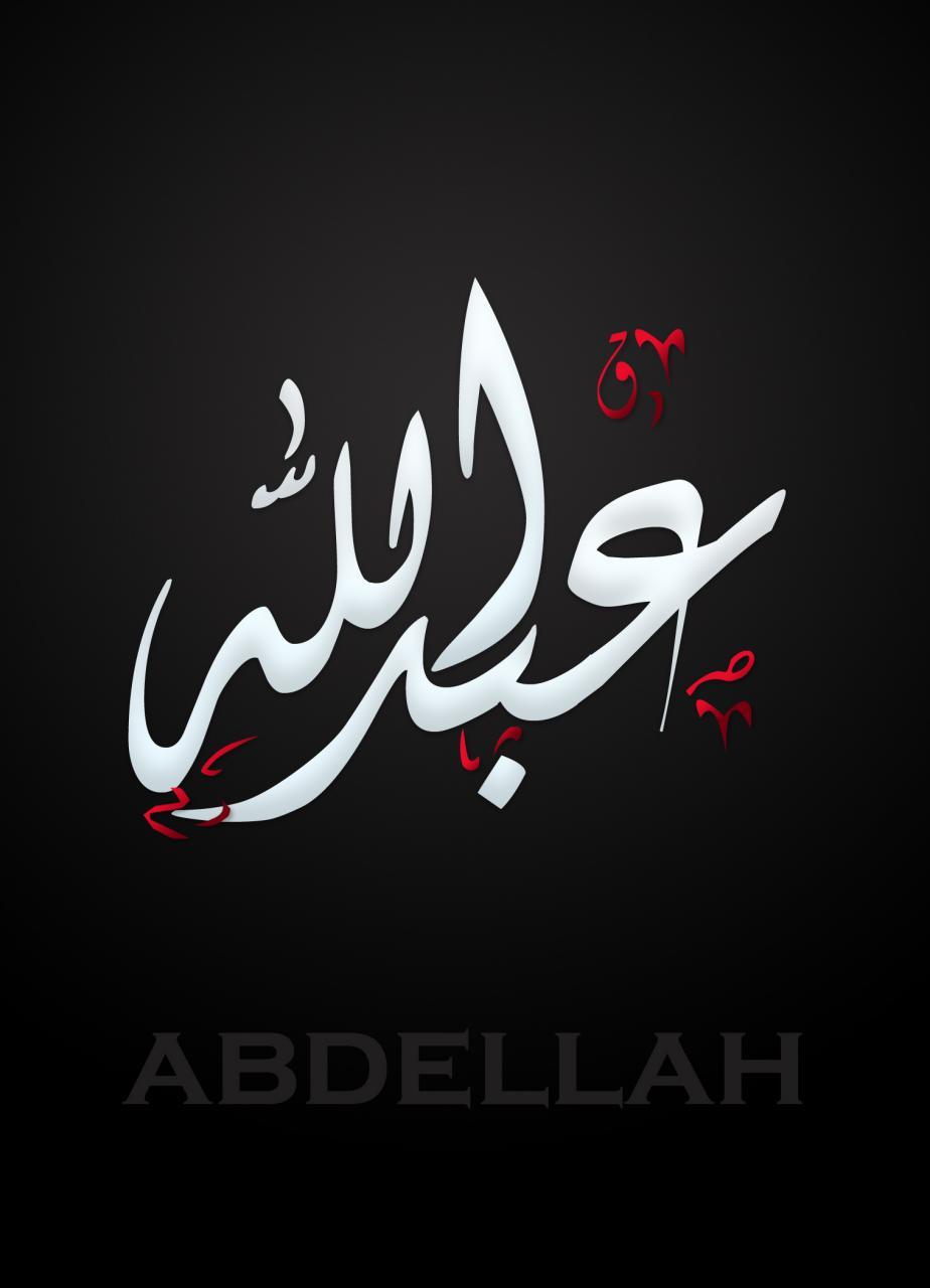 صورة اسماء اولاد مركبة من اسمين , الاسامي الثنائيه