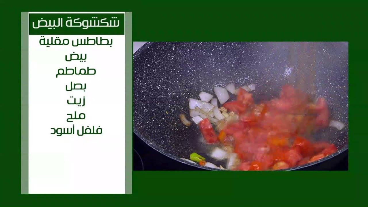صورة طريقة عمل شكشوكة البيض , اشهى الاكلات الشعبيه فى مصر