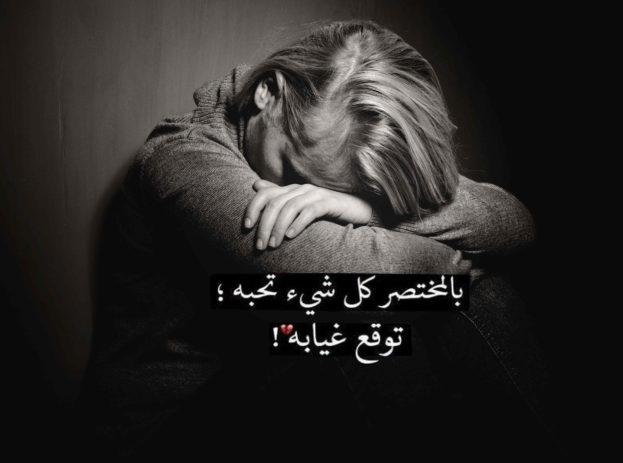 صورة خلفيات حب حزينه , جرح الحبيب