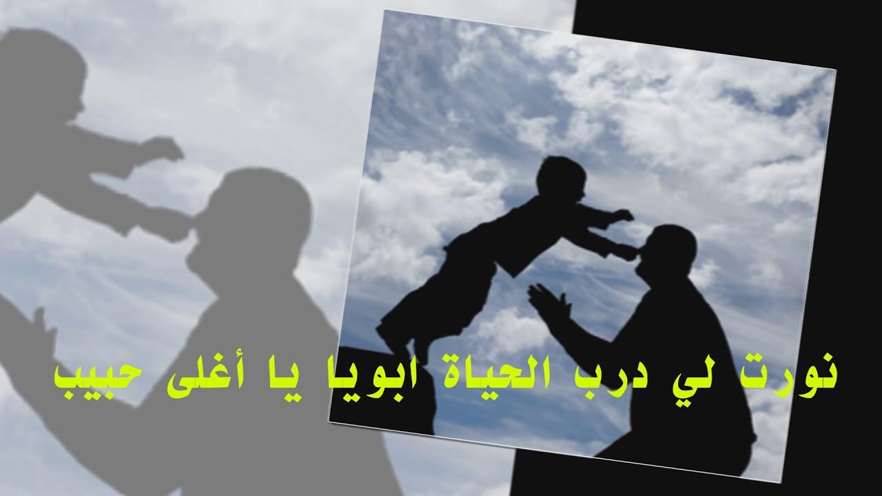 صورة كلمات عن الاب المسافر , وحشتني يا ابي