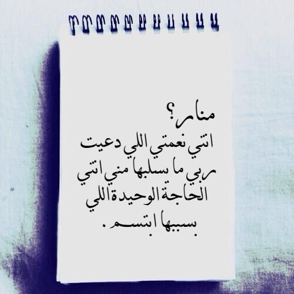 معنى إسم منار Manar وصفات
