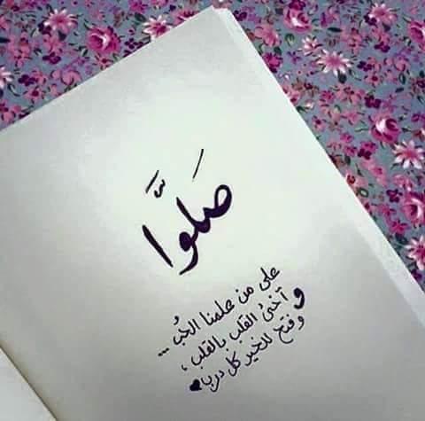 صورة صور مكتوبة اسلامية , كلمات و عبارات اسلامية جميلة