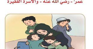 صورة قصص اطفال اسلامية هادفة , تعرف على قصص مفيدة للاطفال