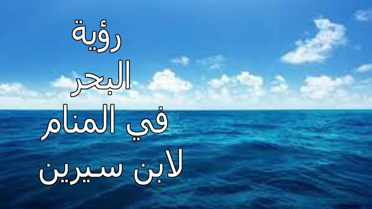 صورة البحر في المنام لابن سيرين , اكثر التفسيرات لرؤية البحر في الحلم 862 2