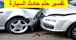 صورة تفسير الاحلام حادث سيارة , لحادث السياره فى المنام دالالات