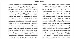 صورة قصيدة نهج البرده , رائعة احمد شوقي غنتها ام كلثوم