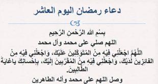 دعاء اليوم العاشر , بالصور ادعيه رمضانيه روعه