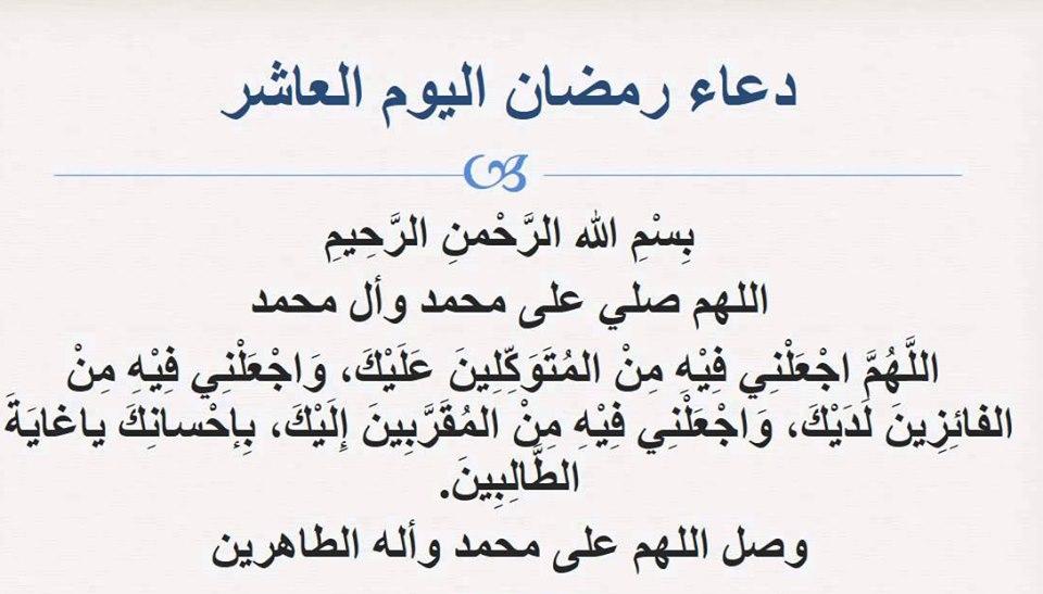 صورة دعاء اليوم العاشر , بالصور ادعيه رمضانيه روعه