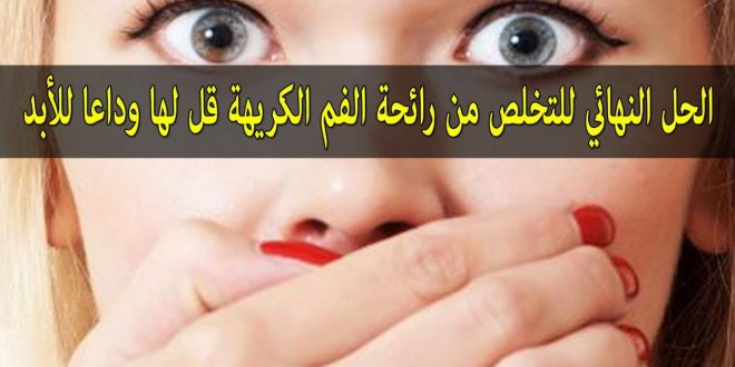 صورة كيفية التخلص من رائحة الفم الكريهة للابد , خلي اللي يكلمك ميبعدش عنك يقرب