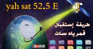 صورة تردد ياه سات , احدث ترددات القمر الاماراتي