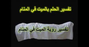 صورة النوم بجانب الميت في المنام , موتك في الحلم طوله عمر حقيقي