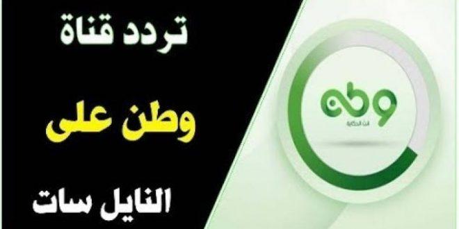 صورة تردد قناة وطن , تابع الاخبار و المسلسلات