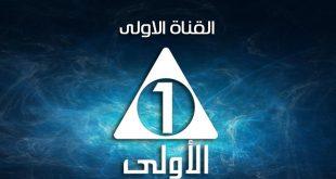 صورة تردد القناة الاولى على النايل سات , قناة مصرية 100%