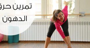 صورة رياضة حرق الدهون , الرياضة هتخسسك و تخليكي موزة