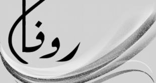 صورة معنى اسم روفان في اللغة العربية , من اشيك الاسامي تعالي شوف معناه
