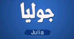صورة معنى اسم جوليا , وااو هتنبهري من معناه