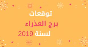 صورة توقعات برج العذراء 2019 , شوف هيحصلك ايه علي الجانب المهني و العاطفي