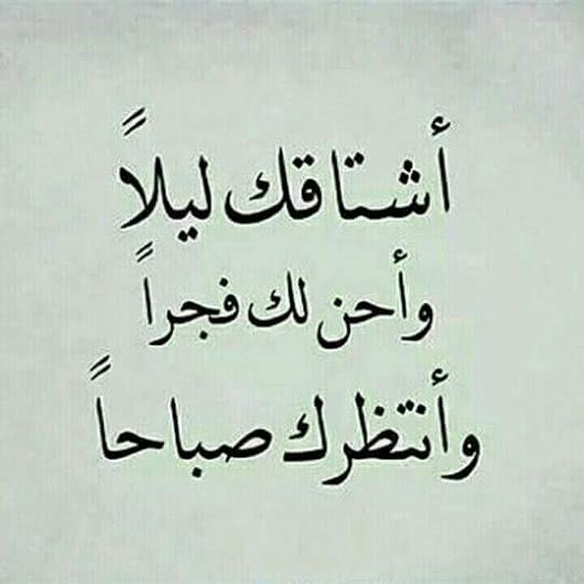 صورة رسائل شوق قصيره , الاشتياق للحبيب موجع