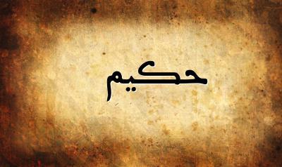 صورة معنى اسم حكيم , معني الاسم و صفاته روعة لو بتفكري تسمي ابنك بيه
