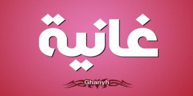 صورة معنى كلمة غانية , تعرف المعني الحقيقي لكلمه غانيه