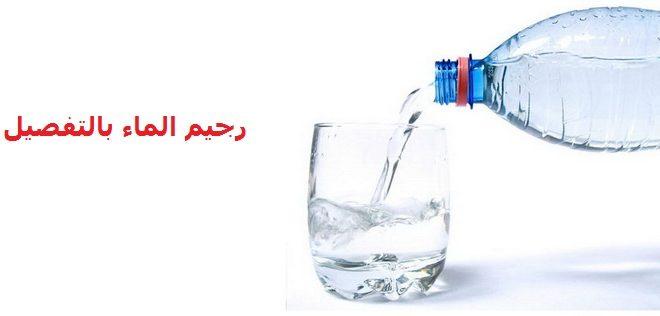 صورة ما هو رجيم الماء , اعرف ايه هو و ايه مميزاته و عيوبه