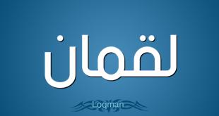 صورة معنى اسم لقمان , معني الاسم هيضحكك