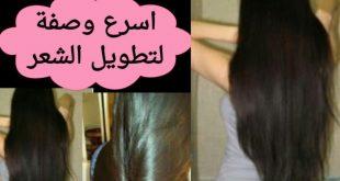 صورة خلطة سريعة لتطويل الشعر , عن تجربة فعلا تحفة مش هتندمي
