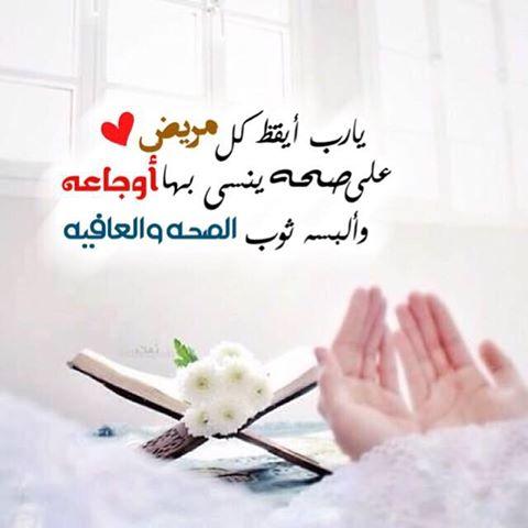 صورة دعاء عن الشفاء , اللهم اشفي كل مريض