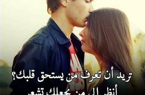صورة كلام حب واشعار , خلي حبيبك يذوب في رومانسيتك