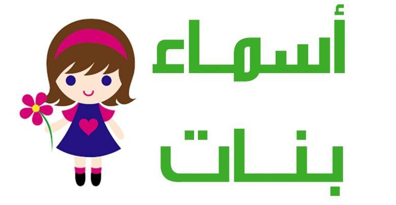صورة اسماء فارسية للبنات , اسماء بنات اصلها فارسي