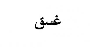 معنى اسم غسق , غسق في اللغه العربيه ومعناه الصحيح