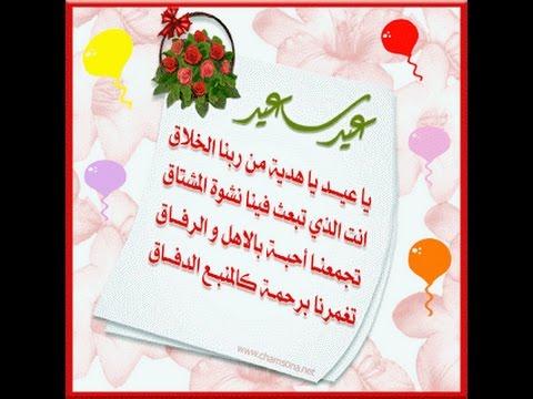 صورة رسائل بمناسبة العيد للحبيب , اسعد حبيبك باروع رسائل تهنئه بالعيد 1838 1