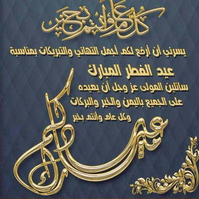 صورة رسائل بمناسبة العيد للحبيب , اسعد حبيبك باروع رسائل تهنئه بالعيد 1838