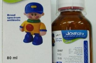 صورة افضل مضاد حيوي للاطفال , المضادات كثيره لكن هذا الافضل