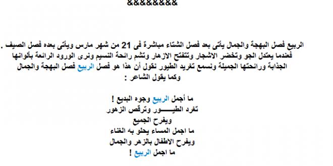 صورة مواضيع تعبير عربي للصف الخامس , ابرز موضوعات التعبير روعه