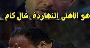 صورة تريقة على الاهلى نكت , الصراع بين جمهوري الاهلي و الزمالك