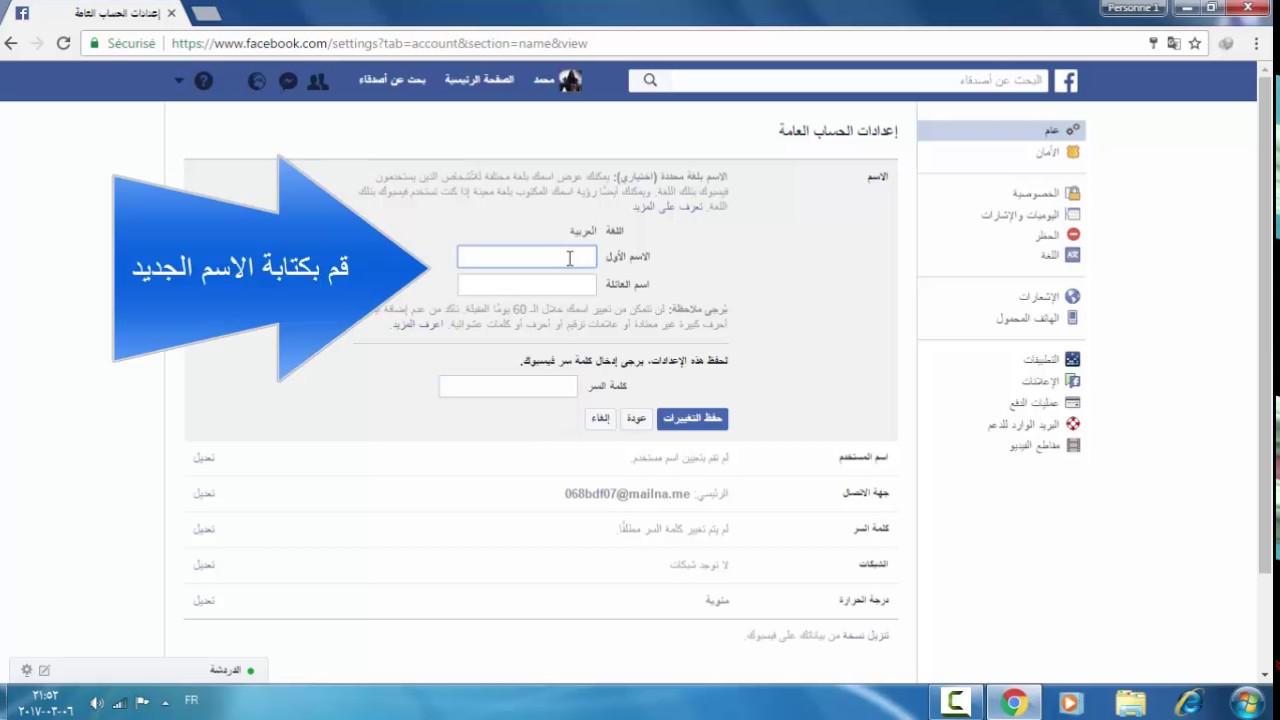 صورة كود تغيير اسم الفيس بوك قبل 60 يوم , من اليوم لا تنتظر 60 يوم