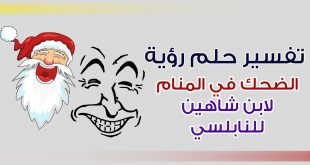 صورة تفسير الضحك في المنام , الابتسامه بالحلم احلي من الضحك والقهقهة