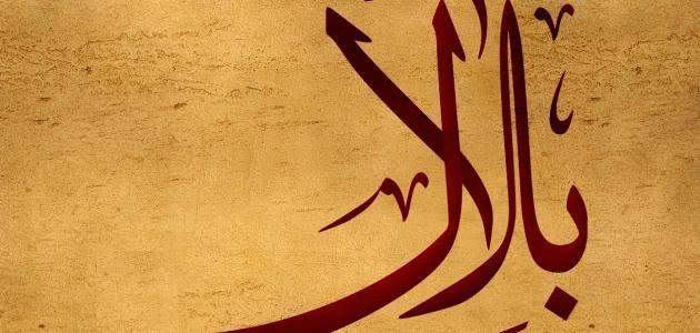 صورة تفسير اسم بلال في المنام لابن سيرين , بلال خير في كل احواله
