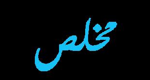 صورة معنى اسم مخلص , شخص مخلص ووفي واسمه انتشر تاني