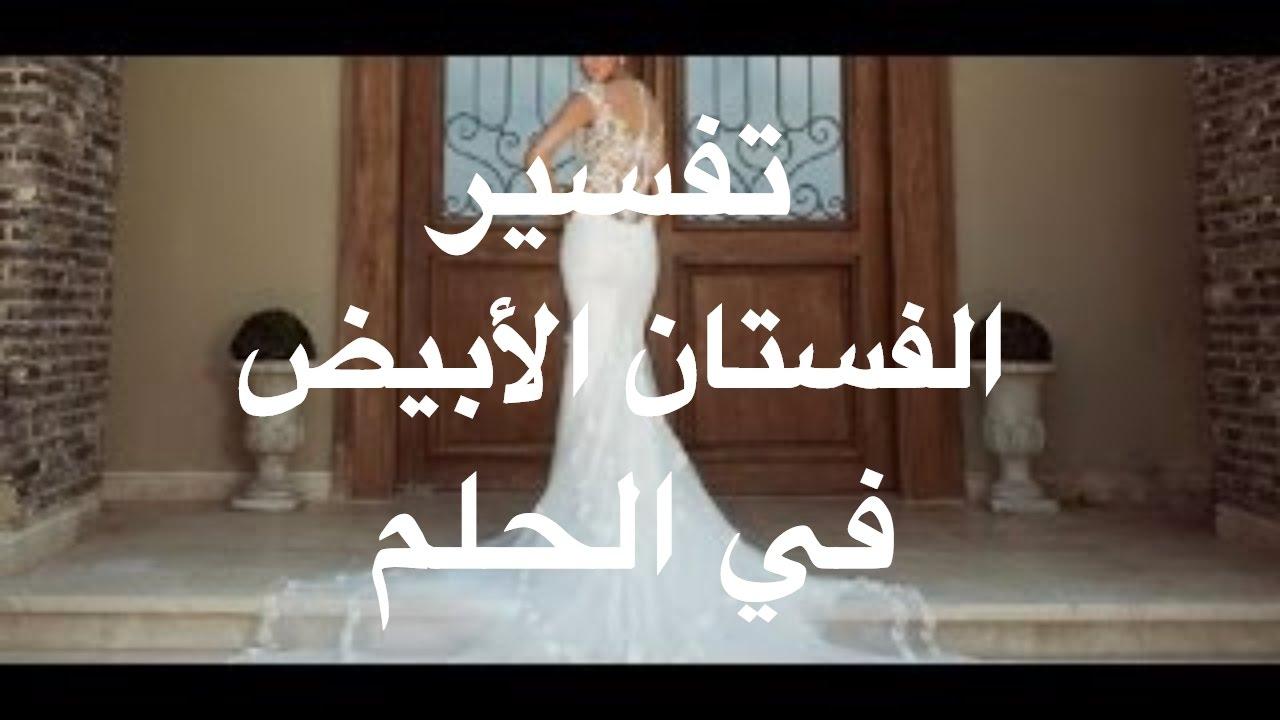 صورة فستان ابيض قصير في المنام , الابيض دليل خير وفرحه تنتظرك 202