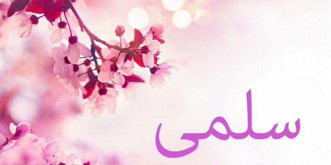 صورة صور اسم سلمى , دلعي سلمي اللي في حياتك