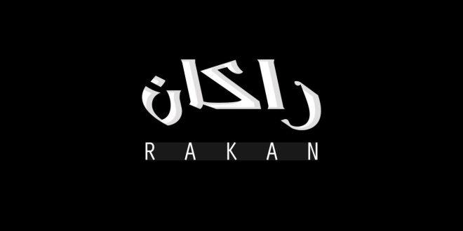 صورة مامعنى اسم راكان , الوقار و الثبات نصيب راكان