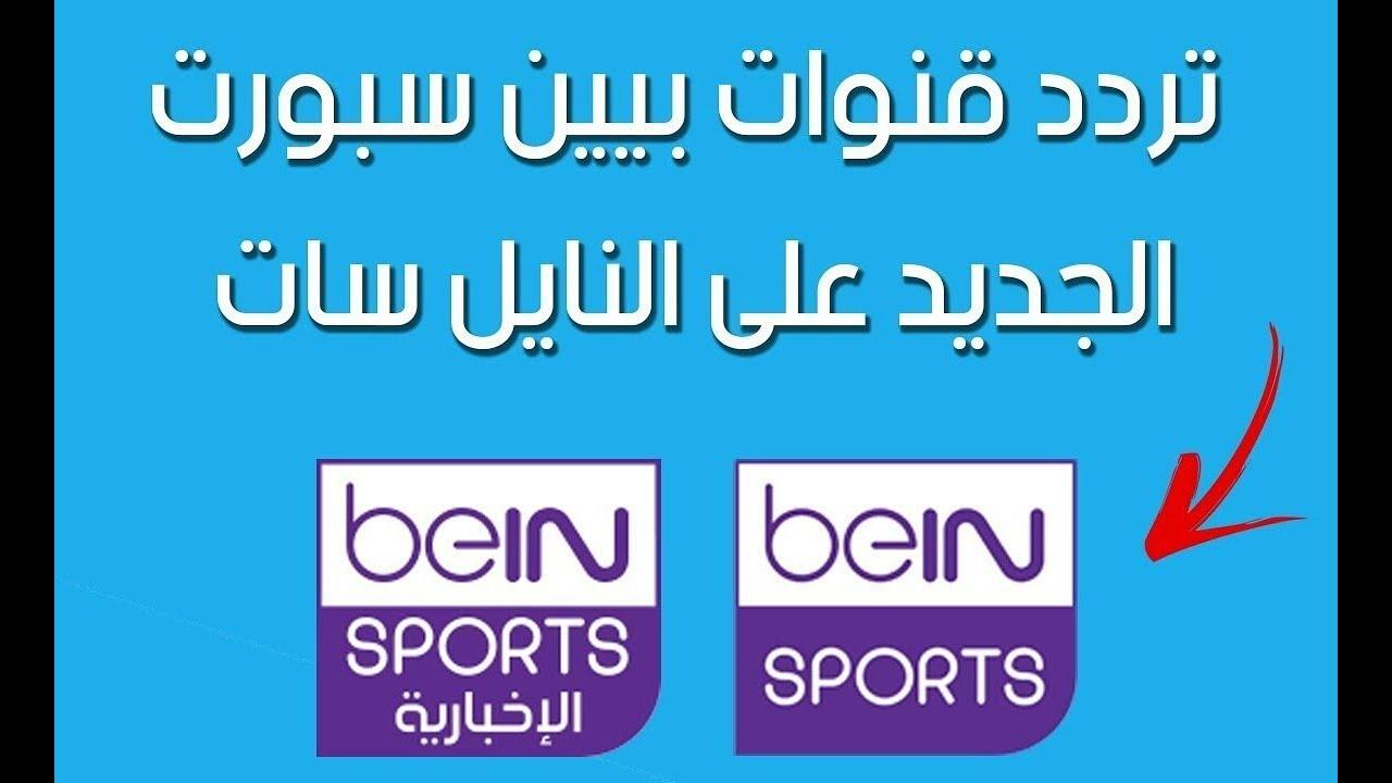صورة تردد قناة bein sport المفتوحة , العديد من الترددات لقنوات مفتوحه