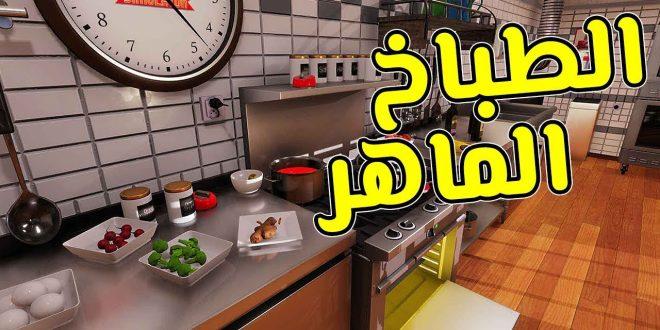 صورة افضل طباخ في العالم , من اهم الطباخين