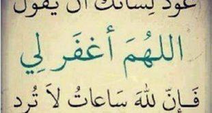 صورة حكم ومواعظ اسلامية , اعظم ما قيل في الاسلام